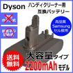 (大容量)(差込口ネジ式) ダイソン(dyson) 掃除機充電池 DC31 / DC34 / DC35 / DC44 / DC45 対応 リチウムイオンバッテリー (22.2V / 2200mAh)