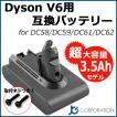 (超大容量) ダイソン (dyson) V6 掃除機充電池 DC58 / DC59 / DC61 / DC62 / DC72 / DC74 対応 リチウムイオンバッテリー 21.6V / 3.0Ah