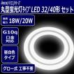 iieco 32W型/40W型セット LED蛍光灯 丸型 口金G10q 昼白色