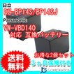 2個セット 日立(HITACHI) DZ-BP14S DZ-BP14SJ/パナソニック(Panasonic) VW-VBD140 互換バッテリー