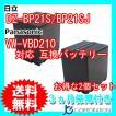2個セット 日立(HITACHI) DZ-BP21S/21SJ/パナソニック(Panasonic) VW-VBD210 互換バッテリー