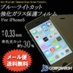 iPhone5/iPhone5s用 ブルーライトカット 強化ガラス保護シート (厚さ0.33mm) (ブルーライトカット)(FLM021)