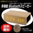 デジタルアラームクロック + Bluetoothスピーカー (USB出力端子付) Model:M9