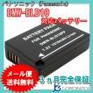 パナソニック(Panasonic) DMW-BLD10 互換バッテリー (残量表示不可)
