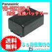 パナソニック(Panasonic) VW-VBK180-K 互換バッテリー (VBK180 / VBK360 )