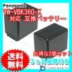 2個セット パナソニック(Panasonic) VW-VBK360-K 互換バッテリー 対応【残量表示対応】 (VBK180 / VBK360 )