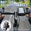 自転車/バイク対応 スマートフォンホルダー 防塵 防水対応ケース付