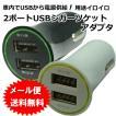 2ポート USB LED シガーソケット アダプタ