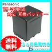 パナソニック(Panasonic) VW-VBN260 互換バッテリー (VBN130 / VBN260)