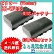 2個セット ビクター(Victor) BN-VF808 互換バッテリー (VF808 / VF815 / VF823 )