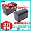 2個セット ビクター(Victor) BN-VF815 互換バッテリー (VF808 / VF815 / VF823 )