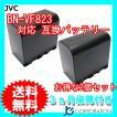 2個セット ビクター(Victor) BN-VF823 互換バッテリー (VF808 / VF815 / VF823 )