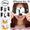 ミッキー・ミニー・ ドナルド・ デイジー の顔をケースいっぱいに立体的に表現ディズニーキャラクターケース iPhone6/6s用