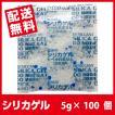 シリカゲル 食品用 乾燥剤 5g×100個 【送料無料】