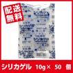 シリカゲル 食品用 乾燥剤 10g×50個 【送料無料】