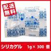富士ゲル シリカゲル 食品用 乾燥剤 1g (100個×3袋) 全国送料無料
