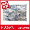 シリカゲル 食品用 乾燥剤 2g(100個×2袋) 【送料無料】