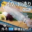 ■呼子のいか姿造り(小)■約200g 呼子のいかの捌きたてを冷凍 いかのお刺身 イカのお造り