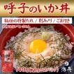 ■呼子のいか丼■2pセット (70g×2) お店の味をお届け 新鮮イカ丼  秘伝のタレ付き 簡単調理 お取り寄せ 宅飲み