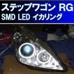 ステップワゴンRG イカリング取り付けキット LED 最強イカリング エンジェルアイ 7000台以上の実績 日本語取り付けマニュアル付きで自分で取り付け出来ます。