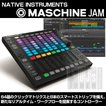 Native Instruments  MASCHINE JAM (サンプリングCD...