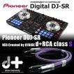 Pioneer DDJ-SR + Oyaide RCA ケーブルセット