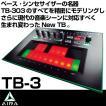 Roland AIRA series TB-3