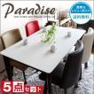 ダイニングテーブルセット 5点セット 角テーブル ホワイト パラダイス
