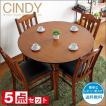 アンティークカントリー調 丸テーブル ダイニングテーブルセット 5点 4人用 木製 シンディー