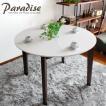 ダイニングテーブル 丸テーブル 鏡面 ホワイト パラダイス