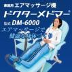 ドクターメドマー DM-6000 両脚セット