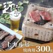 特選近江牛上カルビ焼肉用300g   特別な日に!   だんらん 日曜の晩ごはん
