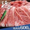 特選近江牛焼肉用特上ロース600g 松阪牛・神戸牛と並ぶ国産黒毛和牛の近江牛を本場滋賀県から直送でお届け!日曜の晩ごはん