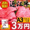 二次会 景品 目録 肉 近江牛 ギフト3万円 送料無料 パネル あすつく セット