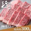 近江牛 焼肉用 極上ロース 300g 黒毛和牛  A5 A4 B5 B4 プレゼント ギフト 牛肉 お肉 焼肉 バーベキュー 高級