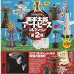 カプセルQミュージアム 復刻版 岡本太郎アートピースコレクション第2集 全9種セット