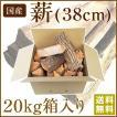 [国産薪]広葉樹ミックス約20kg(38cm)【送料無料 ※北海道・沖縄・離島を除く】【代引不可】【同梱不可】