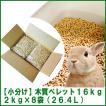 木質ホワイトペレット16kg(2kg×8袋)  猫砂/トイレ砂用 【送料無料 ※北海道・沖縄・離島を除く】【同梱不可】