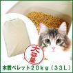木質ホワイトペレット20kg (約33L) 猫砂/トイレ砂...