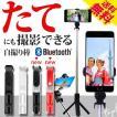 Bluetooth 自撮り棒 三脚 セルカ棒 自分撮り カメラ iPhone Android スマホ テプル 送料無料