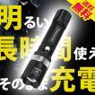 ハンドライト 懐中電灯 LED LEDライト 強力 ハンディライト 防災 小型 携帯 明るい 送料無料