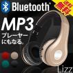 Bluetooth ヘッドホン ワイヤレス ヘッドセット 密閉型 高音質 折りたたみ式  Lizz
