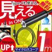 Type-C マイクロスコープ ファイバースコープ 1m カメラ 3in1 USB microUSB LEDライト 防水 直径5.5mm android Windows 両対応 送料無料