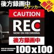 ドライブレコーダー ドラレコ ステッカー 後方録画中 あおり運転防止 シール 防犯 録画 REC 送料無料
