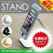 新感覚 スマホスタンド スマートフォン/タブレット iPhone/iPadに スマホホルダー アルミスタンド 送料無料