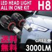 H8 LED ヘッドライト LED フォグランプ CREE チップ採用 6000K/3000LM  一体型/オールインワンキット 送料無料