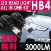 HB4 LED ヘッドライト LED フォグランプ CREE チップ採用 6000K/3000LM  一体型/オールインワンキット 送料無料