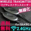 ワイヤレス キット バックカメラの取付作業大幅短縮 防水 無線 ブラック / 黒 送料無料