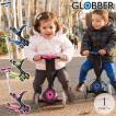 キック スクーター 乗用玩具 プレゼント GLOBBER グロッバー エヴォ・コンフォート