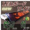 LEDワイドボード 3C16160FU(USB対応) 小型LED電光掲示板RG3色カラーled表示機(全角10文字版)